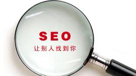 搜索引擎优化技术——什么SEO?
