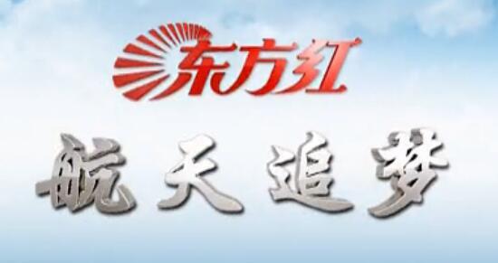 北京东方红公司形象宣传片