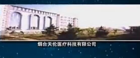 天伦科技——金天国际宣传片