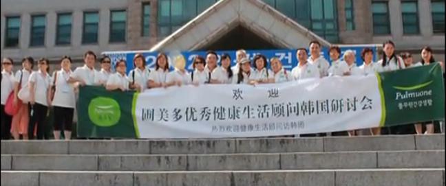 2012圃美多健康顾问韩国研讨会