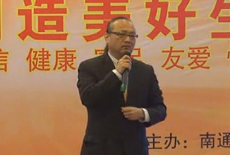 炎帝直销公司钟建和总裁4月21日在南通会议分享炎帝(二)