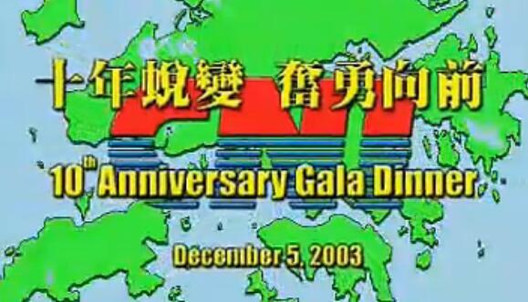 cni长青直销-香港公司十周年庆典