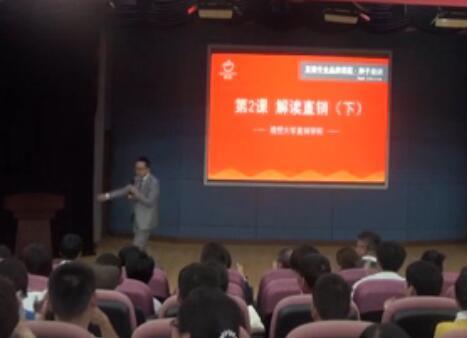 理想科技集团初级培训第二课《解读直销》