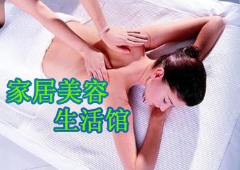 04-2家居美容生活馆加盟说明会
