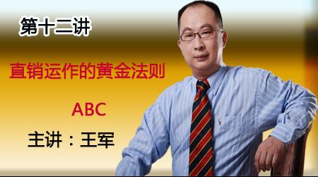 第十二讲:直销运作的黄金法则—ABC