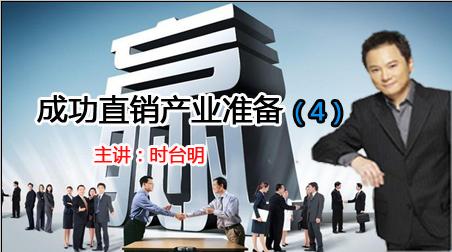 直销新人启动事业的必要准备工作(4)