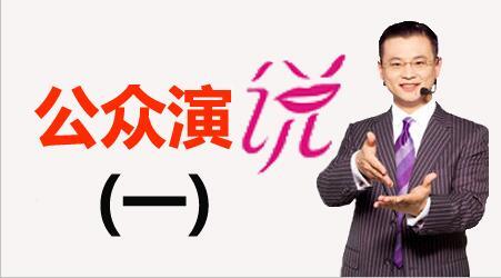 许伯恺-公众演说(1)