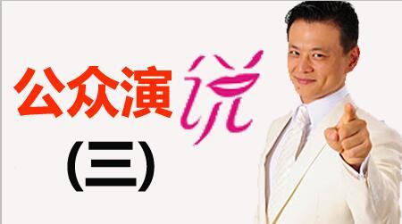 许伯恺-公众演说(3)