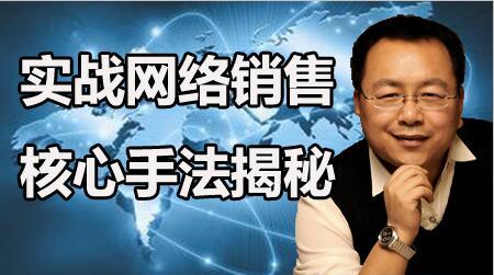 实战网络销售核心手法揭秘(4)