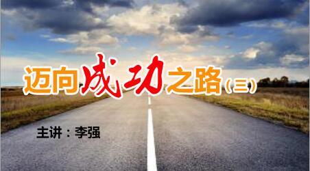 迈向成功之路(三)