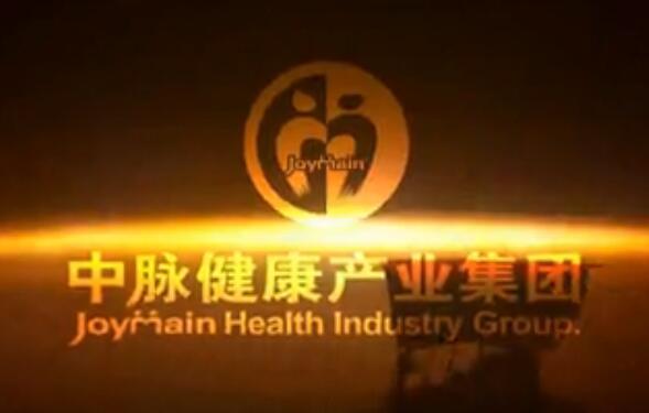 中脉健康产业集团宣传片