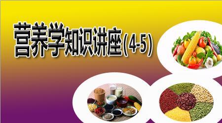 营养学知识讲座4-5