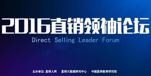 中国直销教育研究院启动授牌仪式