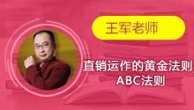 3.ABC法则的作用