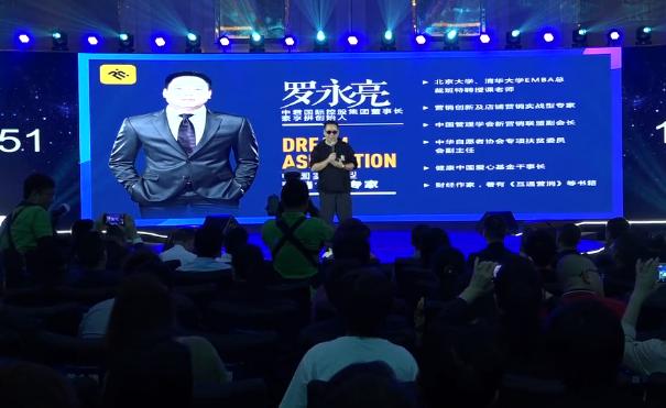 罗永亮:《消费升级时代下直销模式的进化》