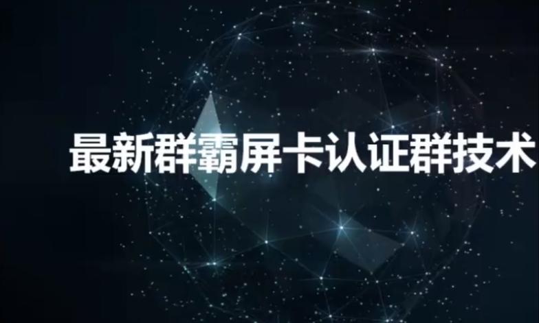 《QQ群霸屏日吸1000 微信精准粉的黄金技巧》