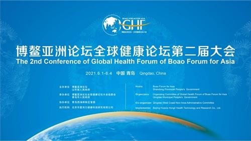 和治友德副董事长鲜胜受邀参加亚洲博鳌论坛全球健康论坛大会
