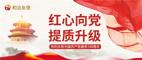 和治友德参加建党100周年中国直销企业党建工作成果交流会
