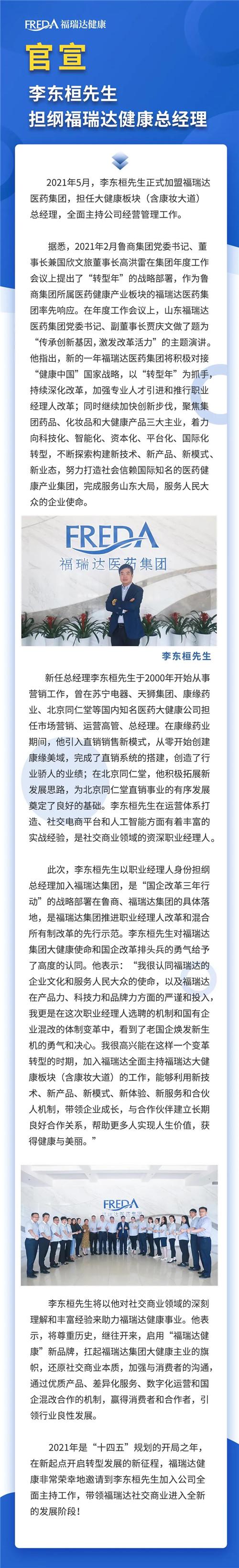 官宣!李东桓先生担纲福瑞达健康总经理