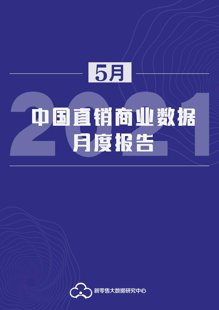 《5月中国直销商业大数据报告》