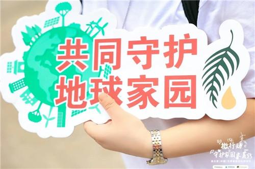 美乐家(中国)志愿者办事队西安行 直销100
