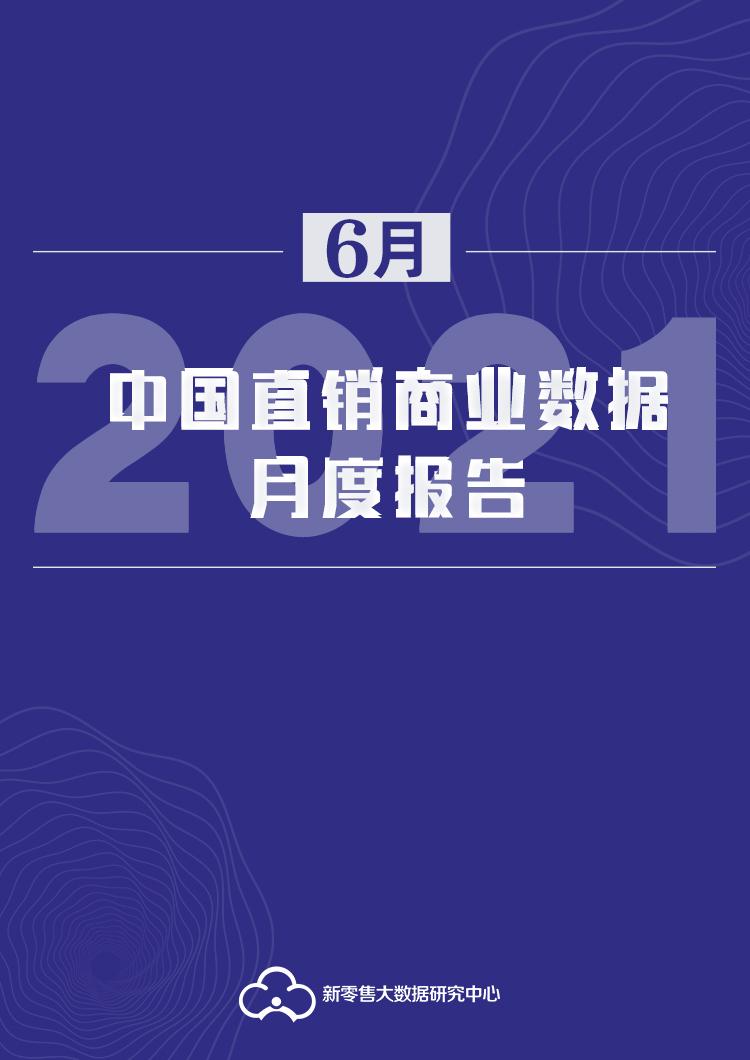 《6月中国直销商业大数据报告》