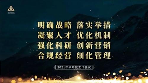 金诃藏药2021年半年会在沪圆满结束 直销100