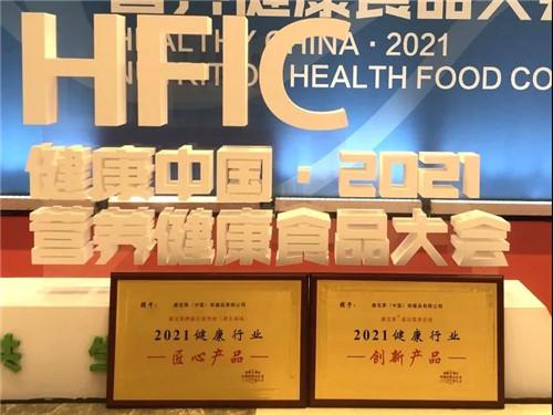 """康宝莱一举斩获""""康健中国·2021营养康健食品大会""""两项大奖"""