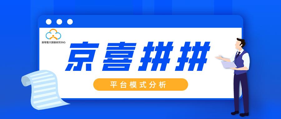 平台运营模式-京喜拼拼