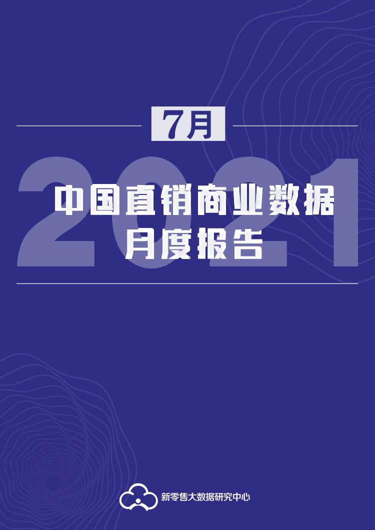 《7月中国直销商业大数据报告》