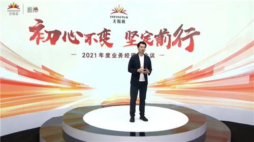 """无限极""""初心不变、刚烈前行""""2021年度业务经理级会议集会会议顺利举办"""