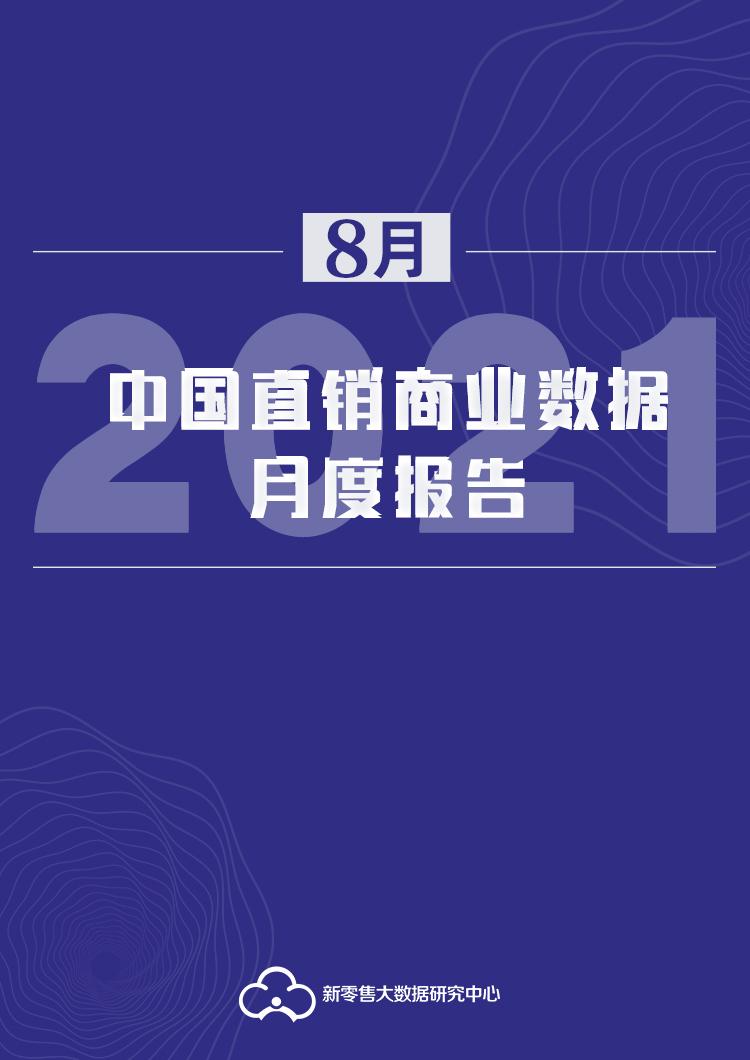 《8月中国直销商业大数据报告》